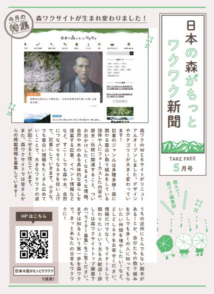 日本の森がもっとワクワク新聞5月号(2019)