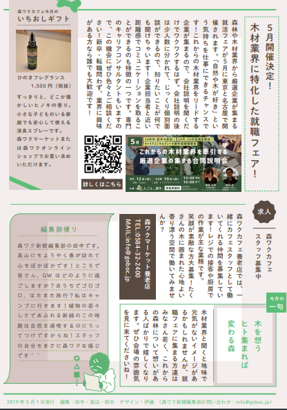 日本の森がもっとワクワク新聞5月号(2019)裏面
