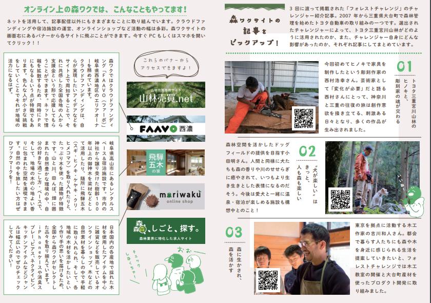 日本の森がもっとワクワク新聞5月号(2019)中面