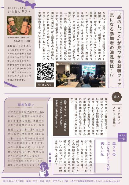 森ワク新聞6月号(2019)