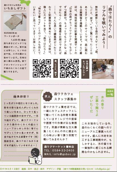 森ワク新聞8月号(2019)