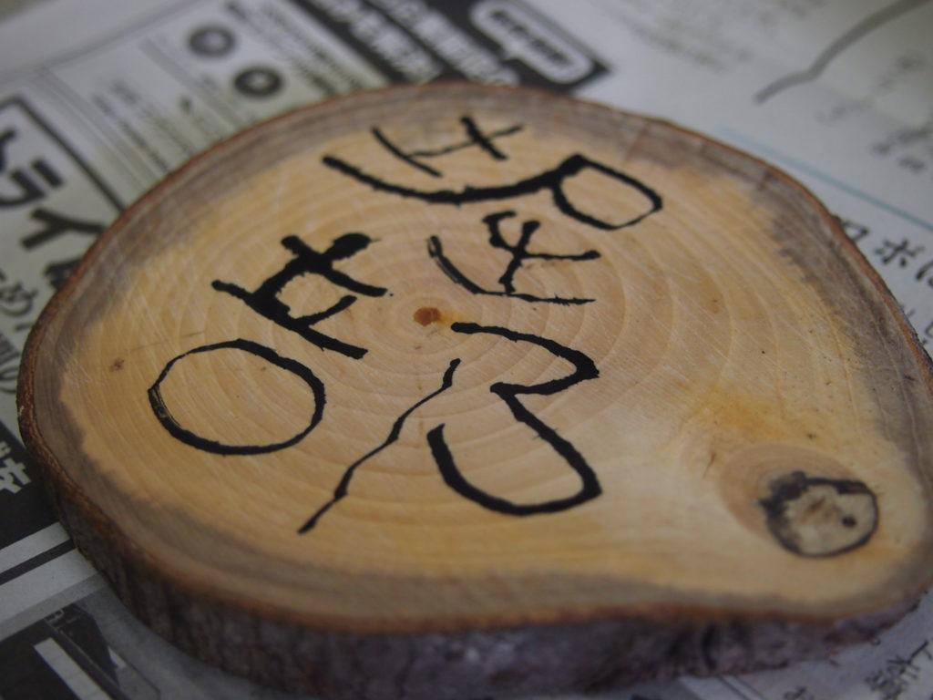 森イキ!デザイニングプロジェクト,なごや環境大学