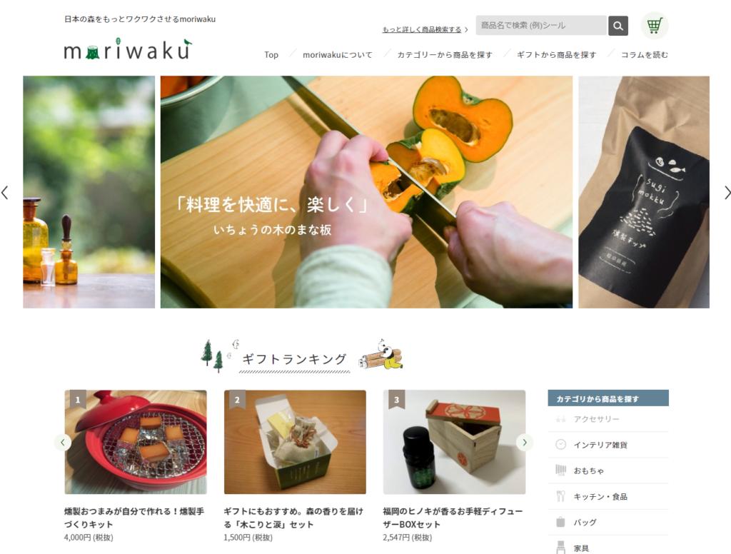 日本の森がもっとワクワクオンラインショップ管理者募集