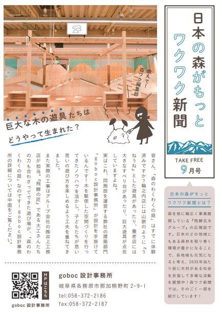 日本の森がもっとワクワク新聞9月号(2019)