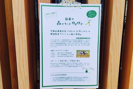 森ワクフリーペーパー5月号発行!