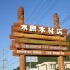 47都道府県の柱プロジェクト~兵庫県~