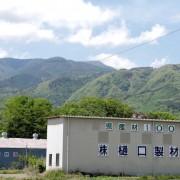 47都道府県の柱プロジェクト~山梨県~