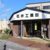 47都道府県の柱プロジェクト~千葉県~