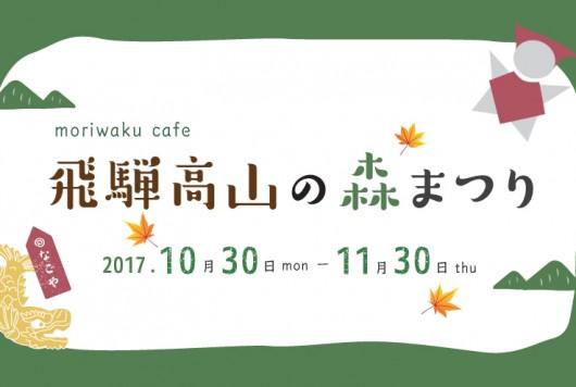 11月は「飛騨高山の森まつり」へ行こう!