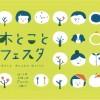 「木とことフェスタ2017」が今年も開催!