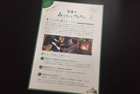 森ワクフリーペーパー11月号発行!