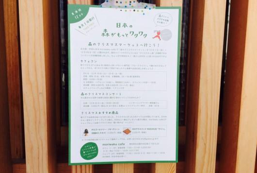 森ワクフリーペーパー12月号発行!