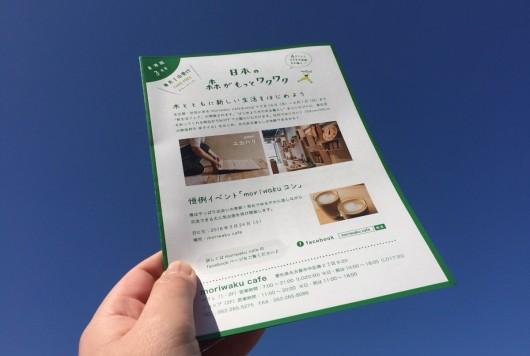 森ワクフリーペーパー3月号発行!