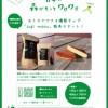 森ワクフリーペーパー6月号(2018)発行!