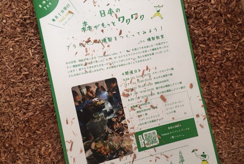 森ワクフリーペーパー7月号(2018)発行!