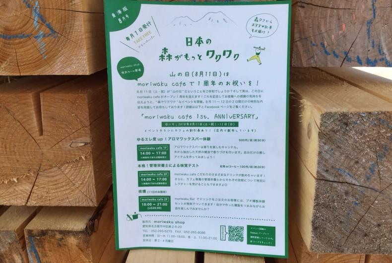 森ワクフリーペーパー8月号(2018)発行!