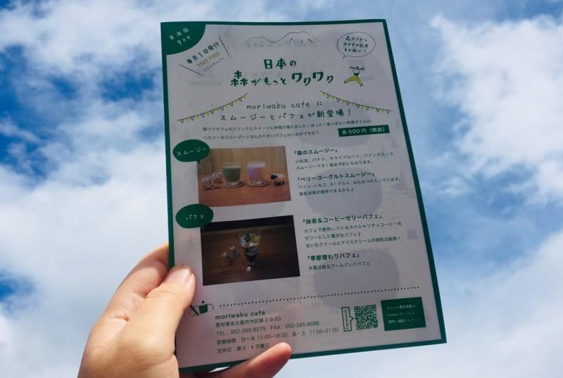 森ワクフリーペーパー9月号(2018)発行!