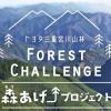 フォレストチャレンジ・フェス 「森あげプロジェクト」が開催されます!