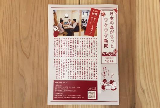 日本の森がもっとワクワク新聞12月号(2018)発行!