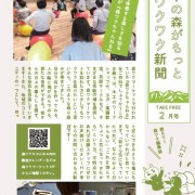 日本の森がもっとワクワク新聞2月号(2019)発行!