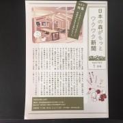 日本の森がもっとワクワク新聞1月号(2019)発行!