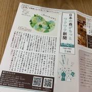 日本の森がもっとワクワク新聞3月号(2019)発行!