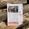 日本の森がもっとワクワク新聞4月号(2019)発行!