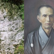 吉野の山林王として財を成し 日本の未来を切り拓いた男、土倉庄三郎。