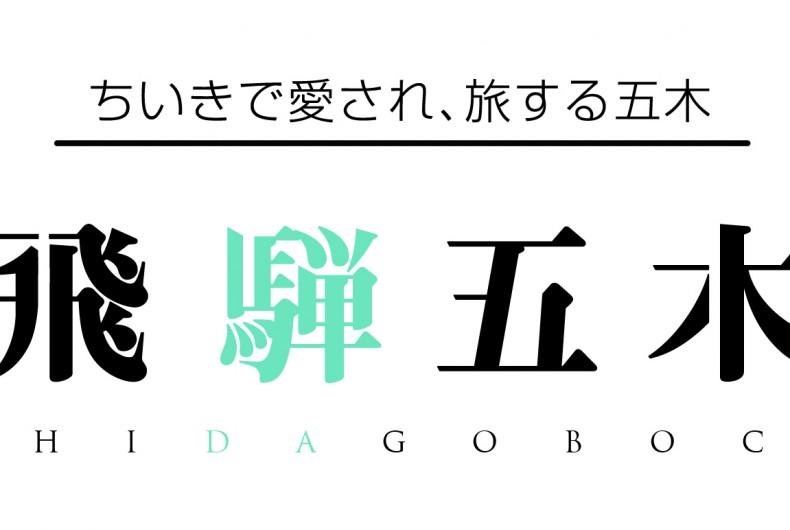 """""""飛騨五木""""、読めますか?"""