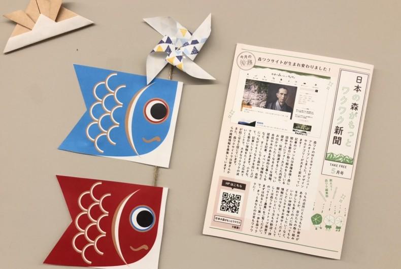 日本の森がもっとワクワク新聞5月号(2019)発行!