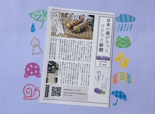 日本の森がもっとワクワク新聞6月号(2019)発行!
