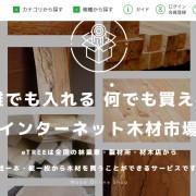 木材流通を加速させる!「インターネット木材市場 eTREE®」の魅力