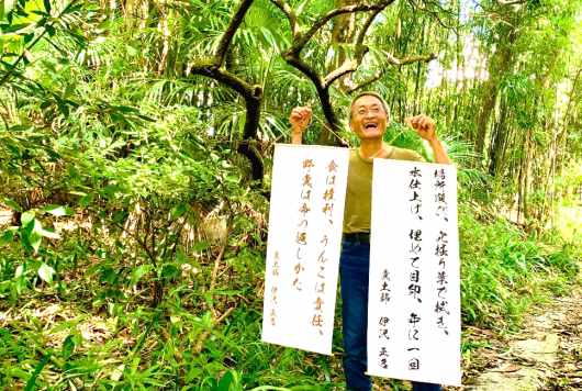 森とウンコのすてきな関係。ノグソを極める糞土師・伊沢正名