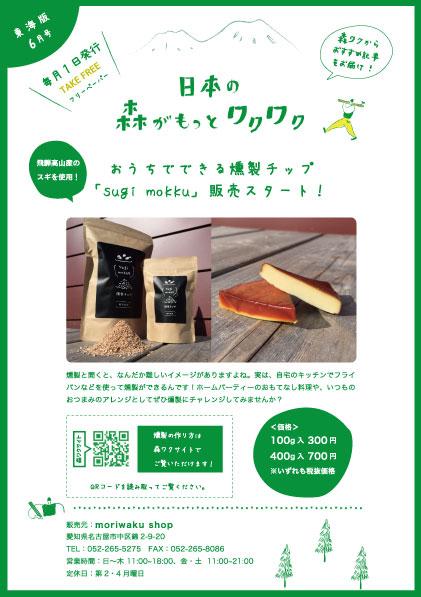 moriwaku shop,燻製,チップ,販売