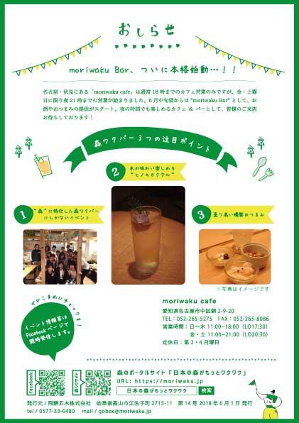 moriwaku Bar,バー,お酒,おつまみ,燻製